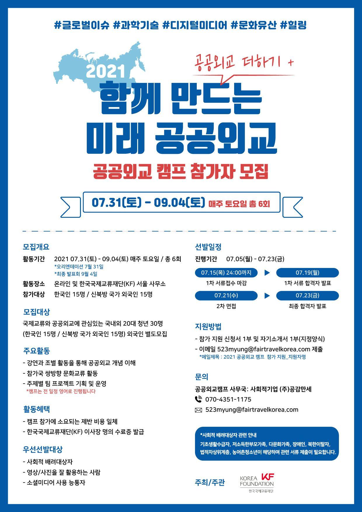 2021 공공외교캠프 참가자 선발공고 (7.12 양식 수정 확인 요망)